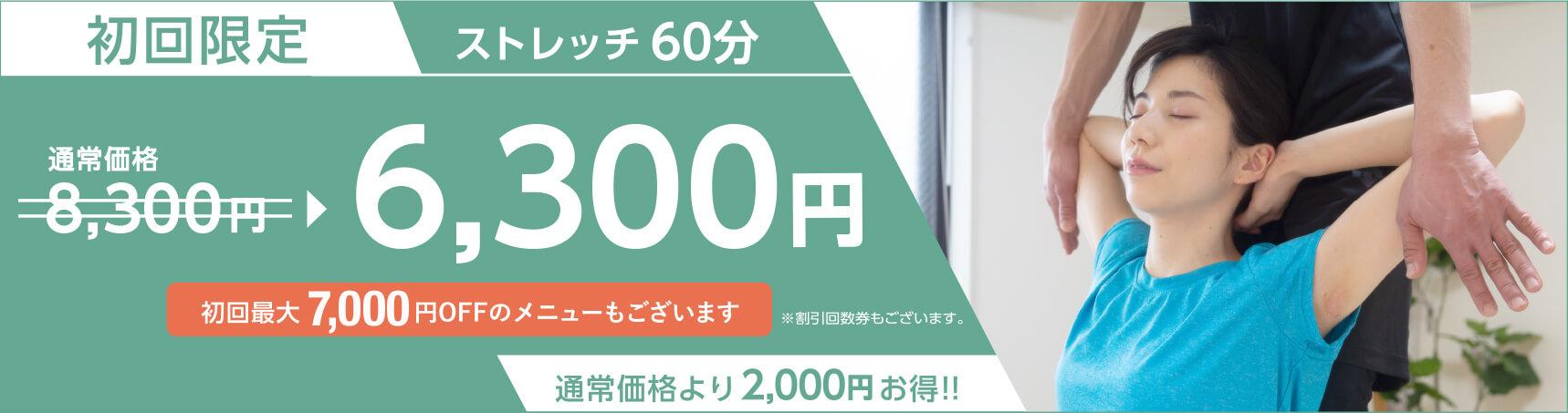 初回限定 ストレッチ60分 6,300円