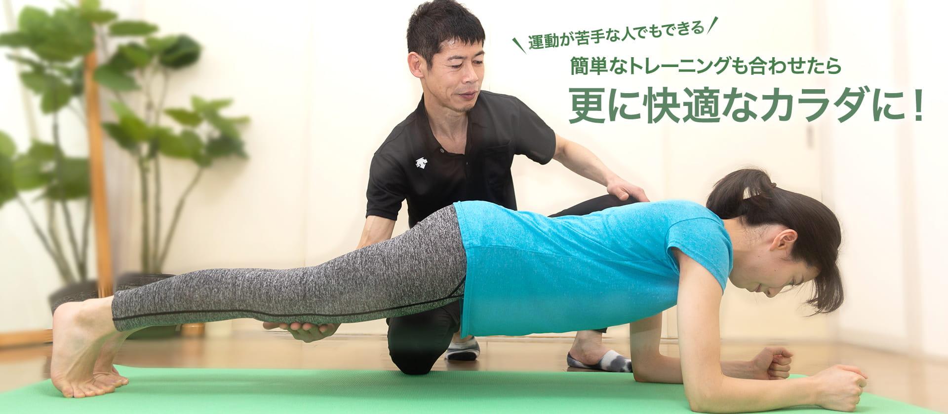 運動な苦手な人でもできる 簡単なトレーニングを合わせたら更に快適なカラダに!