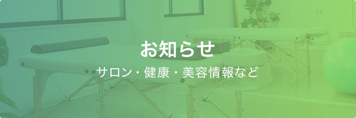 お知らせ オーナー推奨セルフストレッチ他案内(blog)
