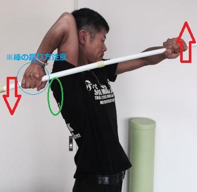 棒を使い肩甲下筋・大円筋を伸ばす