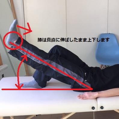 膝のトレーニング3