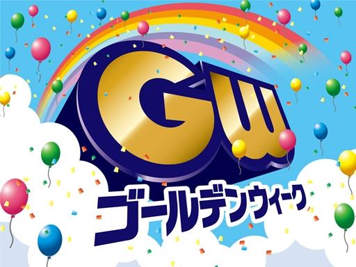 2017年GW